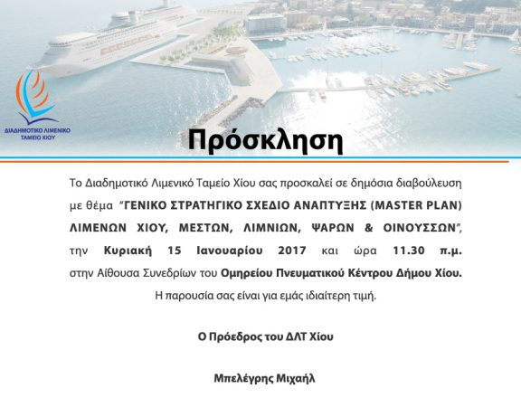 masterplan-invitation